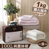岱妮蠶絲 - (EY10991)天然特級100%長纖純蠶絲被-1kg(雙人加大7*8)