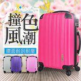 法國 奧莉薇閣 箱見歡 20吋撞色混搭ABS行李箱登機箱 -桃紅色