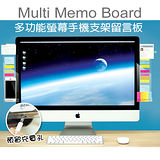 螢幕手機支架留言板 便利貼板 LCD/LED電腦螢幕側邊留言板 手機座