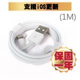 [買一送一]APPLE Lightning 8PIN 原廠傳輸線 1米 /100cm iPHONE6/6s/air/mini適用