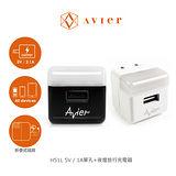 Avier H51L 5V / 1A 單孔 + 夜燈旅行充電器