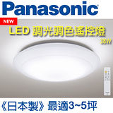 Panasonic 國際牌 LED (第二代) 調光調色遙控燈 HH-LAZ303009 (全白燈罩) 38W 110V