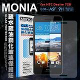 MONIA HTC Desire 728 dual sim 日本頂級疏水疏油9H鋼化玻璃膜