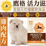 活力滋Holistic《成犬│體重控制雞肉配方》WDJ推薦首選狗糧28磅