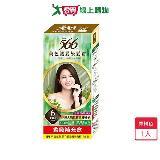 566護髮染髮霜補充盒-6栗褐色
