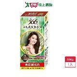 566護髮染髮霜補充盒-7深褐色