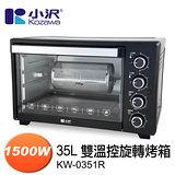 【KOZAWA小澤家電】35L雙溫控旋轉電烤箱 KW-0351R