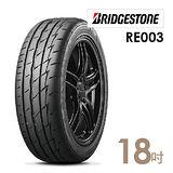 【普利司通】RE003運動性能輪胎(含安裝) 225/40/18