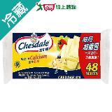 芝司樂高鈣起司-原味768g/包(48片)