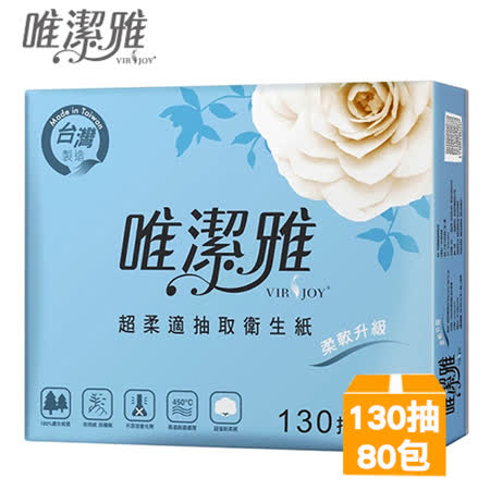 唯潔雅優質抽取式衛生紙130抽x80包/箱