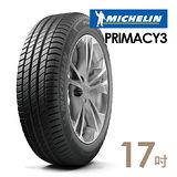 【米其林】PRIMACY3高性能輪胎 225/45/17 送專業安裝定位