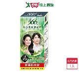 566護髮染髮霜補充盒-3自然亮黑