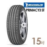 【米其林】PRIMACY3ST高性能輪胎送專業安裝定位195/65/15(適用於Altis等車型)