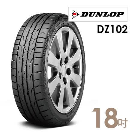 【登祿普】DZ102運動性能輪胎(含安裝) 225/40/18 -friDay購物 x GoHappy