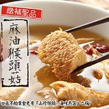3包【泰凱食堂】麻油猴頭杏鮑菇(300g/包)
