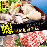 【台北濱江】超鮮生蠔鍋物組(2~3人份)