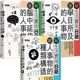 圖解生活實用日語(全系列三冊 附MP3)
