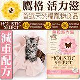 活力滋《無穀室內貓│體重控制配方》WDJ推薦貓糧11磅