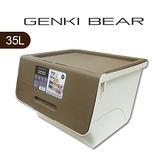 GENKI BEAR 多段掀蓋時尚收納箱 35L