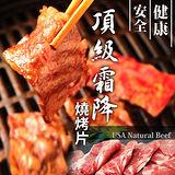 【台北濱江】安格斯頂級翼板霜降牛燒烤片(200g/盒)任選