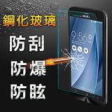 【YANG YI】揚邑 ASUS ZenFone2 Laser 5.5吋 防爆防刮防眩弧邊 9H鋼化玻璃保護貼膜