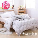 【Microban-純淨呵護】台灣製新一代抗菌竹炭被2.2kg