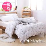 【Microban-純淨呵護】台灣製新一代抗菌竹炭被2.2kg(含2枕)