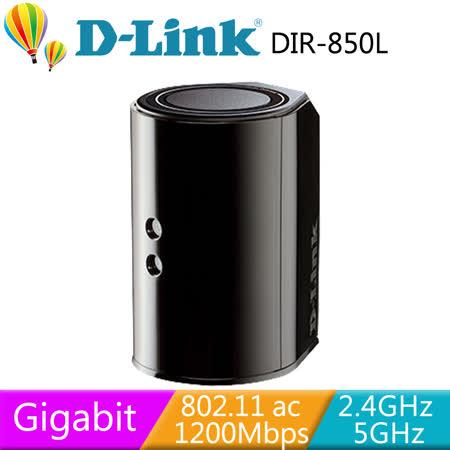 D-Link 友訊 DIR-850L AC1200 雙頻Gigabit無線路由器