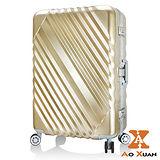 【AoXuan】流星傳說系列29吋輕鋁框PC防撞行李箱/旅行箱