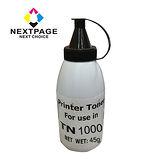 【NEXTPAGE】Brother TN-1000 填充碳粉罐
