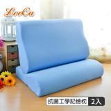 LooCa美國Microban抗菌人體工學記憶枕(2入)