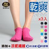 瑪榭 足乾爽超細纖維短襪-紫紅(22~24cm)*3雙組