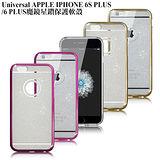 Universal iPhone 6 plus / 6s Plus 魔鏡星鑽保護手機殼