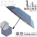 【萊登傘】加大傘面省力式無段自動傘 (直紋鐵藍)-遮光擋熱銀膠