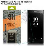 NISDA SONY Xperia Z5 Premlum 鋼化 9H 0.33mm玻璃螢幕貼