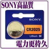 【SONY高品質 電力更持久 】SONY 高品質鈕扣型電池 CR2025 ( 單顆入)