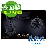 《TOPAX 莊頭北》一級節能旋烽三口檯面式瓦斯爐 TG-8536G/TG-8536GB玻璃面板(桶裝瓦斯LPG)