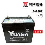 【湯淺】 免保養電瓶/電池 36B20R 大頭 (含安裝)