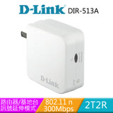 D-Link 友訊 DIR-513A N300 攜帶型無線路由器