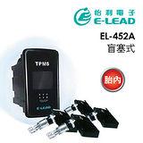 【怡利】EL452A NISSAN專用盲塞式(含安裝) 無線胎壓偵測器