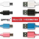 gamax 嘉瑪仕 Micro USB 1米極速傳輸充電線 (SAMSUNG/HTC/SONY)