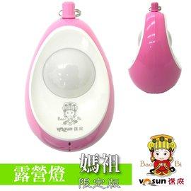 VOSUN 180lm LED 觸控充電式 帳篷 露營燈 (媽祖限量版 3段可調) 粉紅 Bbi-T168