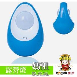 VOSUN 180lm LED 觸控充電式 帳篷 露營燈 (媽祖限量版 3段可調) 湖水藍 Bbi-T168