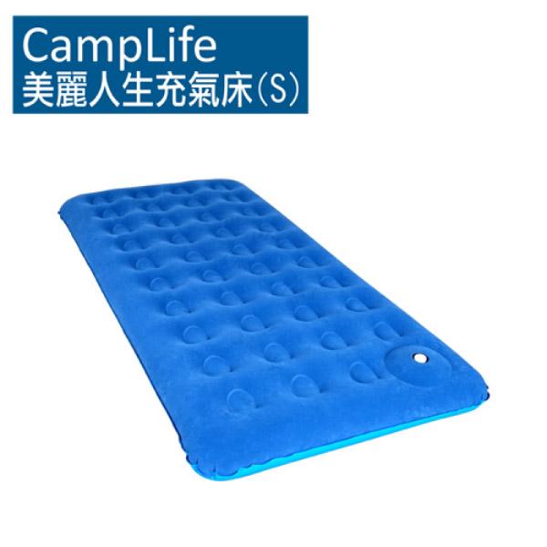 【CampLife】美麗人生充氣床墊S號(200x99cm).超值單人獨立筒睡墊(非自動充氣/內建手打幫浦)/24103