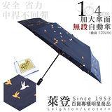 【萊登傘】加大傘面省力式無段自動傘(和風飛鳥)-易甩乾鐵氟龍