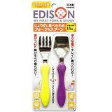 (任選)【EDISON 阿卡將】日本製 幼童學習叉子湯匙組 餐具組 (黃+紫)