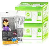 環保媽媽 醫用活性碳口罩(未滅菌)-50片/盒,共2盒