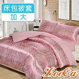 【LooCa】維納斯緞面緹花四件式寢具組(加大)