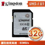 Kingston 金士頓 32G SDHC(C10) UHS-I 記憶卡(SD10VG2/32GBFR)