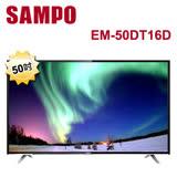 [促銷]SAMPO聲寶 50吋低藍光護眼液晶顯示器+視訊盒(EM-50DT16D)送連網接收器+梅森玻璃杯